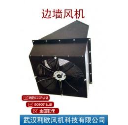 WBXD型系列边墙风机