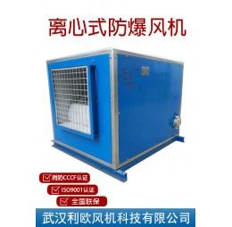 BHTFC系列防爆柜式离心风机