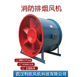 HTF(DYF)轴流式消防排烟风机